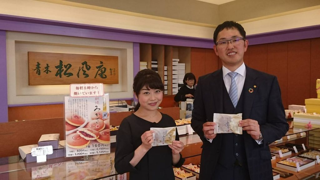 NHK大阪局ニュースほっと関西の「ええやんこの味!」のコーナーで、青木松風庵の朝焼みかさが取り上げられました